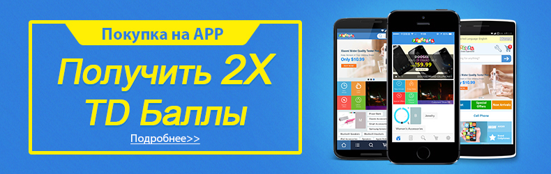 Акция «Extra 3% OFF for Cell Phones»