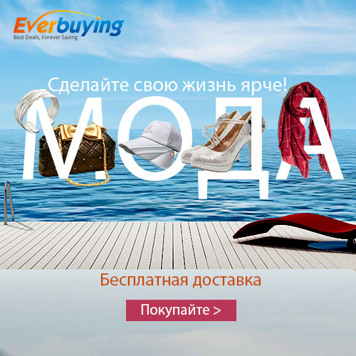 Акция «Free Shipping Worldwide»