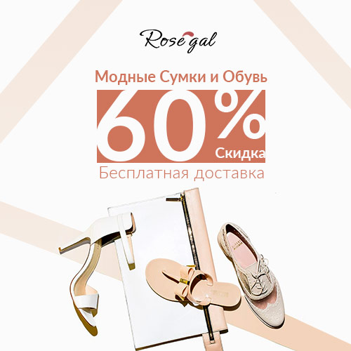 Акция «End-of Summer SALE UP TO 60% OFF»