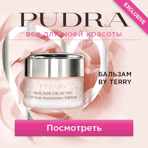 Акция «PUDRA в Москве: тоник Herbal Energy Lotion в подарок»