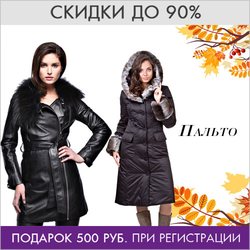 Акция «Скидки  до 50% на EVA COLLECTION»