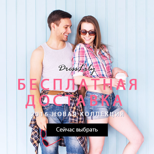Акция «10%  OFF FOR Jewelry + FREE SHIPPING»